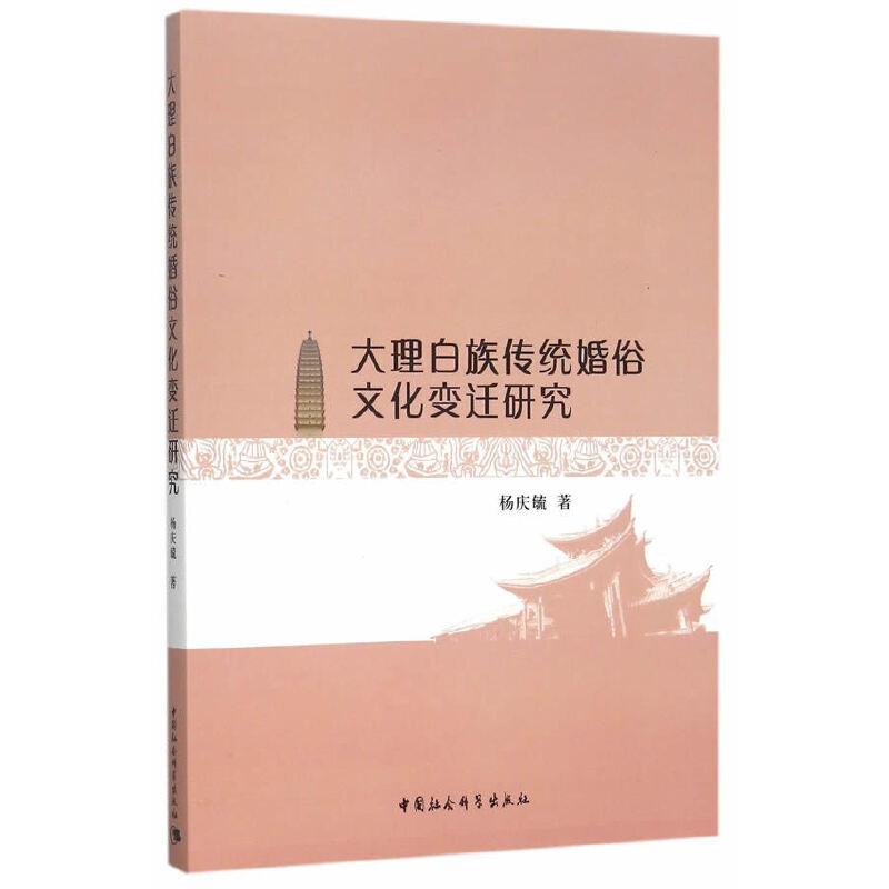 大理白族传统婚俗文化变迁研究