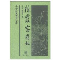 徐霞客游记(中华经典普及文库)