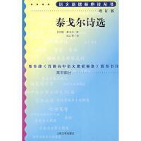 语文新课标必读丛书(增订版) 高中部分:泰戈尔诗选 (印)泰戈尔,冰心 9787020070787
