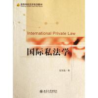 国际私法学 袁发强