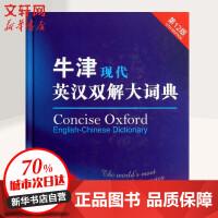 牛津现代英汉双解大词典(2版.百年珍藏版) 外语教学与研究出版社