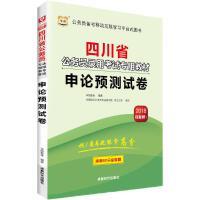 正版 申论预测试卷 华图教育 编著 成都时代出版社 9787546413419 书籍 畅销书
