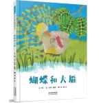 蝴蝶和大雁――(启发童书馆出品)