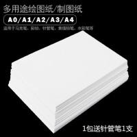 A3绘图纸工程机械建筑设计制图彩铅画纸A0/A1/A2/A4马克笔纸