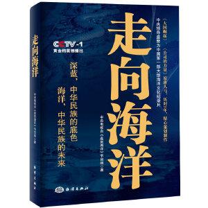 走向海洋(中国从陆地大国到海洋大国的宣言书 央视一套强势热播同名纪录片)