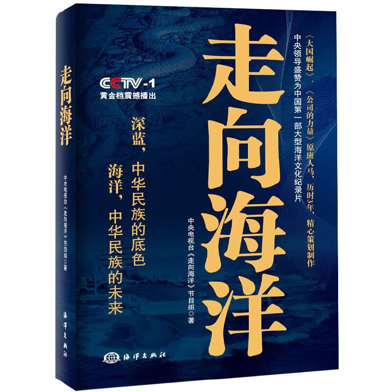 走向海洋(中国从陆地大国到海洋大国的宣言书 央视一套强势热播同名纪录片) 深蓝,中华民族的底色;海洋,中华民族的未来!《大国崛起》、《公司的力量》原班人马,历时三年,精心策划、制作!