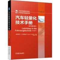 汽车轻量化技术手册