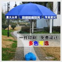 户外大型遮阳伞大号户外太阳伞广告伞定做LOGO印字遮阳伞加厚防晒摆摊雨伞折叠伞