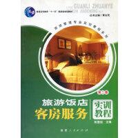 旅游饭店客房服务实训教程(第二版)
