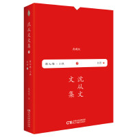 沈从文文集 第七卷―长河