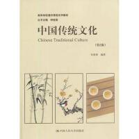 中国传统文化(第2版)(高等学校通识课程系列教材) 朱筱新著 9787300185187 中国人民大学出版社教材系列