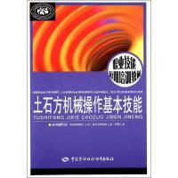 土石方机械操作基本技能 中国劳动社会保障出版社
