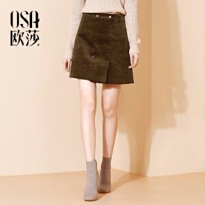 欧莎2017冬装新款优雅复古灯芯绒A字半身裙
