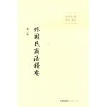 外国民商法精要(第三版)(著名民法学家谢怀�蛳壬�的经典作品。民商法学人必读的传世之作!江平作序推荐!)