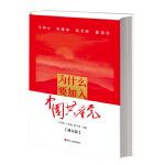 《为什么要加入中国共产党》(修订版)