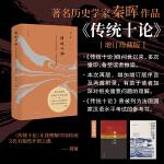 传统十论(增订珍藏版):本土社会的制度、文化及其变革