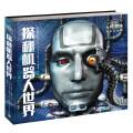 大开眼界科普玩具书:探秘机器人世界