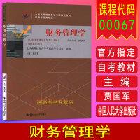 备战2021 自考教材 00067 0067 财务管理学 2014年版 贾国军 中国人民大学出版社
