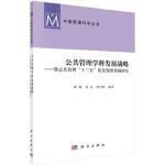 公共管理学科发展战略 9787030530837 薛澜,梁正,杨列勋 科学出版社