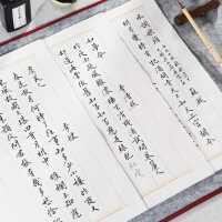 小楷毛笔描红字帖 初学入门临摹宣纸 欧体楷书唐诗宋词抄心经练字