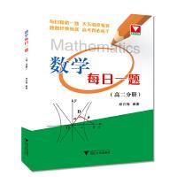 数学每日一题(高二分册)