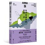 世界坟墓中的安娜・尹(诺奖得主托卡尔丘克长篇小说,融合神话科幻赛博朋克冒险等元素,趣味性可读性强)