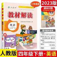 教材解读四年级下册英语人教版(PEP三年级起点)四年级下册英语书同步辅导书小学教材全解四年级下册英语PEP教材解读英语