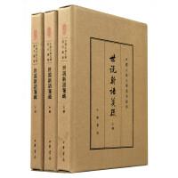 世说新语笺疏(典藏本・共3册)(中国古典文学基本丛书)