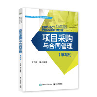 项目采购与合同管理(第3版)