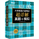 新东方 (2019下)大学英语六级考试超详解真题+模拟(备考2019年12月份)