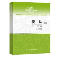税法(第七版)(经济管理类课程教材・税收系列)