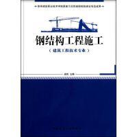 钢结构工程施工(建筑工程技术专业适用) 中国建筑工业出版社