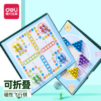 得力磁性飞行棋跳棋五子棋棋类儿童玩具益智小学生多功能游戏折叠