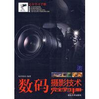 数码摄影技术完全学习手册