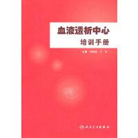 血液透析中心培训手册