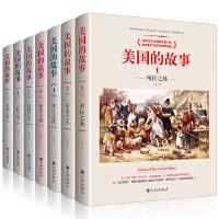 美国的故事(全7册)