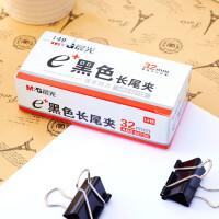 晨光文具 盒装15/19/25/32/41/50mm 黑色长尾夹燕尾夹票夹 纸盒装