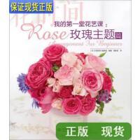 【二手旧书9成新】花时间 我的堂花艺课:玫瑰主题篇 /[日]《花时间》编辑部 ?