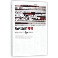 新闻业的救赎(数字时代新闻生产的16个关键问题)