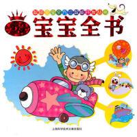 聪明宝宝全方位智能开发丛书:2岁 宝宝全书(彩图版) 刘益宏 9787543950818