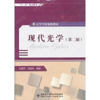 现代光学(第2版) 刘继芳