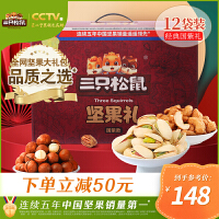 【三只松鼠_坚果大礼包/晶红款/2303g/14袋】每日坚果礼盒零食小吃干果
