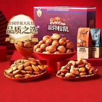 【三只松鼠_坚果大礼包/国红款/2303g/14袋】每日坚果礼盒零食小吃干果