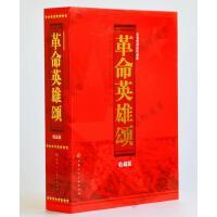 革命英雄颂 红色经典连环画库 精装50开小人书老版 少儿童 正版书籍