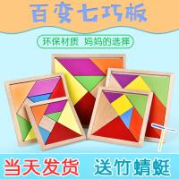 七巧板智力拼图磁性一年级小学生用儿童幼儿园磁力教具早教玩具