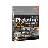 中文版Photoshop CC效果图后期处理技法剖析