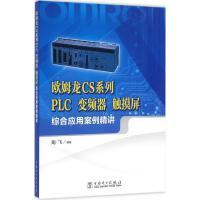 欧姆龙CS系列PLC、变频器、触摸屏综合应用案例精讲 中国电力出版社