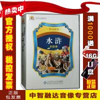 正版包票 四大名著曹灿讲水浒传的故事(12CD)珍藏版有声读物无图像车载CD音频光盘