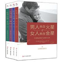 男人来自火星女人来自金星套装1-4册 恋爱心理学书 全球畅销图书 大全集 积极恋爱学书籍