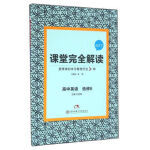 【XSM】课堂完全解读:高中英语(选修6 RJYY) 王后雄 陕西师范大学出版社9787561364642